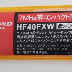 HF 40FXW DIAMOND ANTENNA